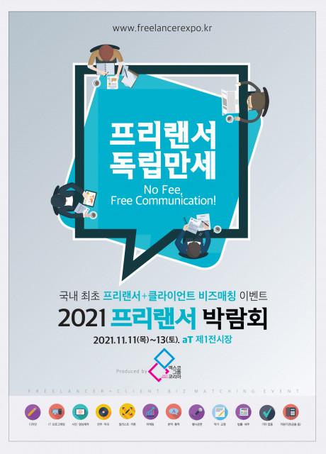 프리랜서 박람회 포스터