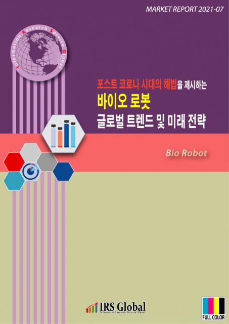 포스트 코로나 시대의 해법을 제시하는, 바이오 로봇 글로벌 트렌드 및 미래 전략 보고서 표지