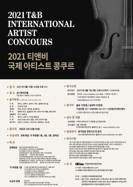 2021 티앤비 국제 아티스트 콩쿠르 포스터