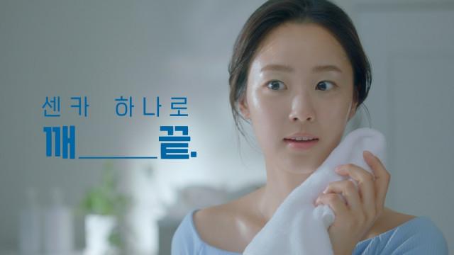 센카 '퍼펙트 휩 페이셜 워시' 새로운 브랜드 모델 최예빈