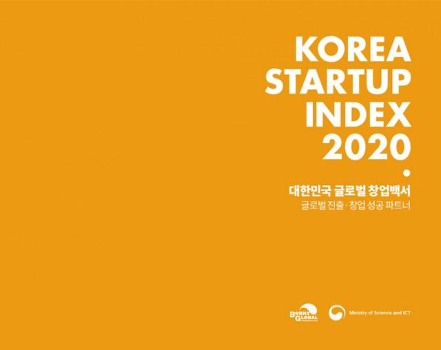 2020 대한민국 글로벌 창업백서 표지