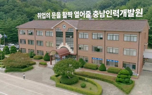 대한상공회의소 충남인력개발원 본관 전경