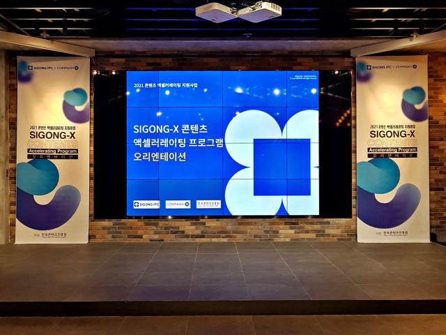 드림플러스 강남에서 열린 'SIGONG-X 콘텐츠 액셀러레이팅 프로그램' OT