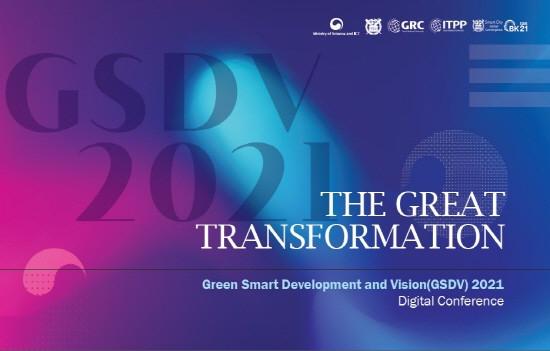 국제 심포지아 2021 GSDV