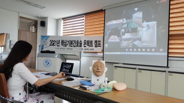 강동대 간호학과 학생들이 온라인 실습 교육 프로그램 실습을 하고 있다