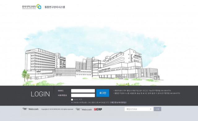 웹케시의 연구기관 전용 인하우스뱅크(rERP)를 도입한 충북대학교병원이 연구행정 업무 혁신을 구현한다
