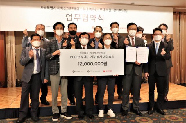 서울시지체장애인협회와 롯데가 지체장애인의 권리 보호와 권익 증진을 위한 협약을 체결했다