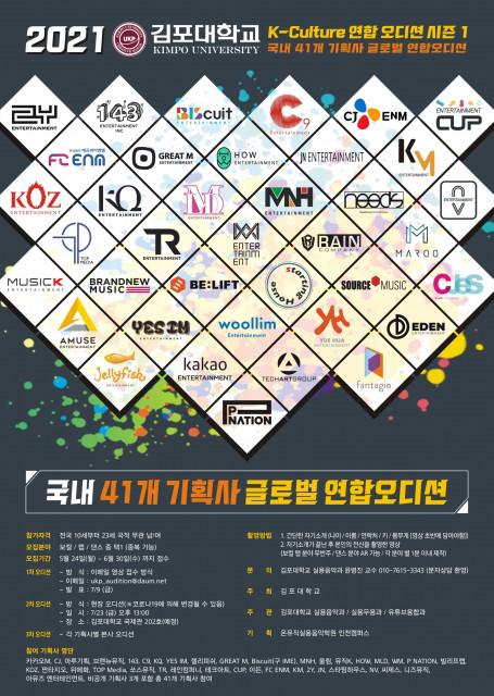 2021 김포대학교 K-Culture 연합 오디션 시즌 1 포스터