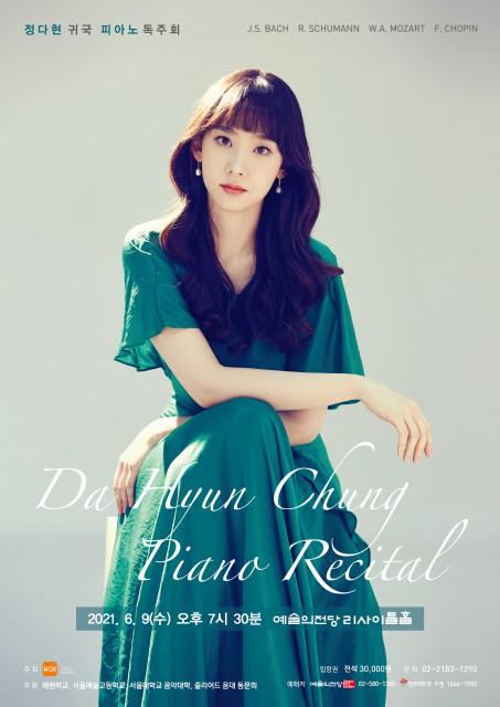 6월 9일 정다현 귀국 피아노 독주회 포스터