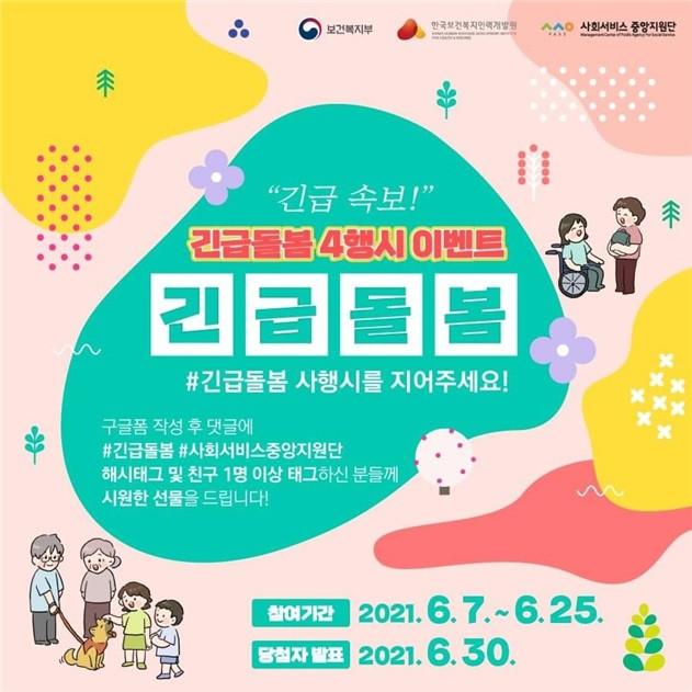 한국보건복지인력개발원 중앙지원단이 실시하는 4행시 이벤트 안내 포스터