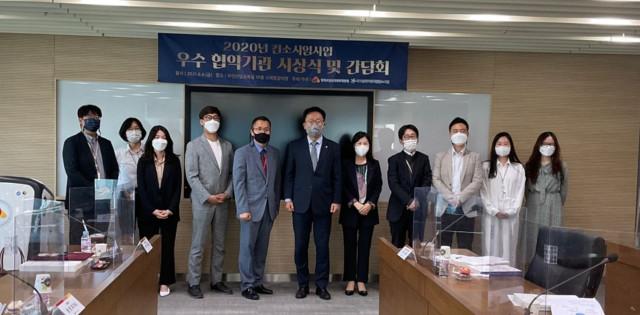 한국보건복지인력개발원이 실시한 2020년 컨소시엄사업 우수 협약기업 간담회에 참석한 관계자들이 기념 촬영을 하고 있다