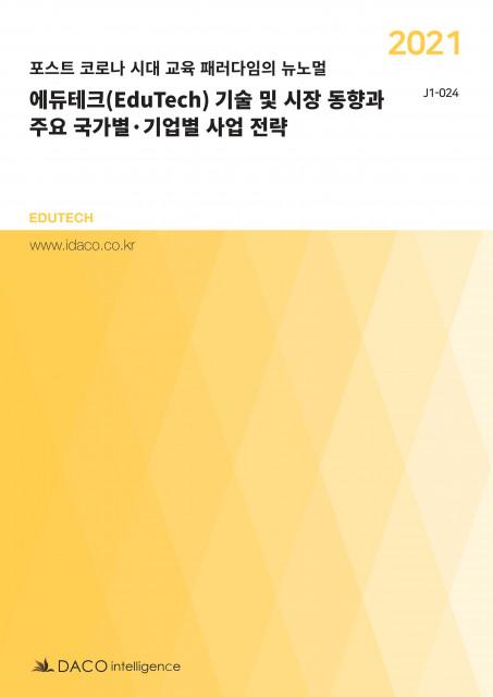 데이코산업연구소가 발간한 2021 에듀테크 기술 및 시장 동향과 주요 국가별·기업별 사업 전략 보고서