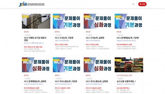 전남 청년 스마트 농수산 유통활동가 E-learning 역량강화 프로그램 홈페이지