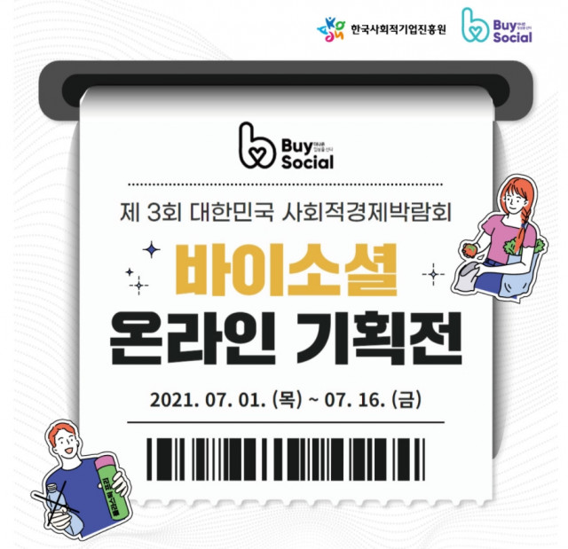 제3회 대한민국 사회적경제 박람회 '바이소셜(Buy Social) 온라인 기획전'이 4주간 개최된다