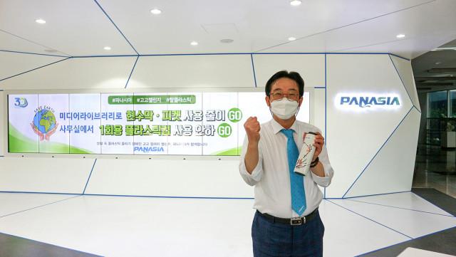 파나시아 이수태 회장이 환경부가 추진하는 플라스틱 저감 캠페인 '고고챌린지'에 동참했다