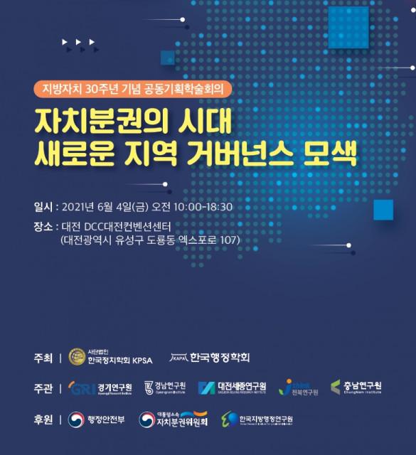 충남연구원이 공개한 '자치분권의 시대, 새로운 지역 거버넌스 모색' 공동학술회의 초청장 표지
