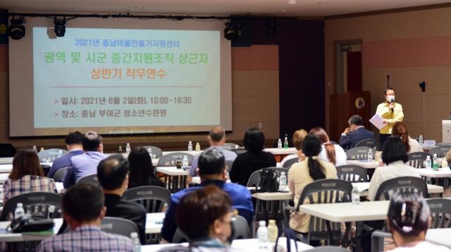 충남연구원 마을만들기지원센터는 2일 부여군청소년수련원에서 광역 및 시군 중간지원조직 상근자 상반기 공통 직무연수를 개최했다