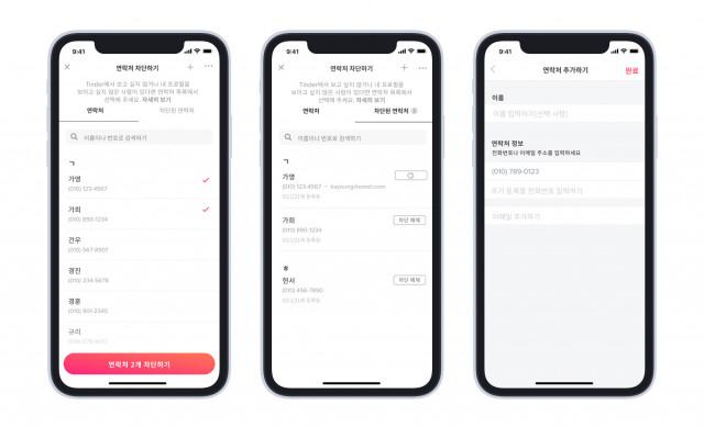 글로벌 소셜 디스커버리 앱 틴더(Tinder)가 앱에서 직장 동료나 가족 및 친지와의 어색한 만남을 막는 '연락처 차단하기' 기능을 전 세계에 출시했다