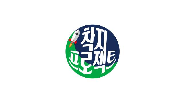 신한카드 착지 프로젝트 로고
