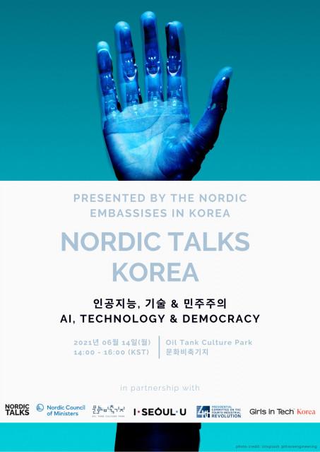 '노르딕 토크 코리아: AI와 기술 그리고 민주주의' 행사 포스터