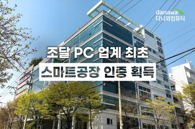 다나와컴퓨터가 국내 PC 제조 업계 최초로 스마트 공장 시스템을 구축하고 중소벤처기업부에서 스마트공장 인증을 획득했다