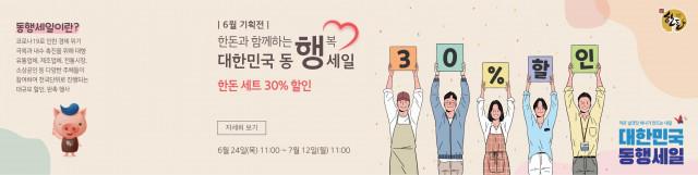 한돈과 함께하는 행복 대한민국 동행세일 포스터