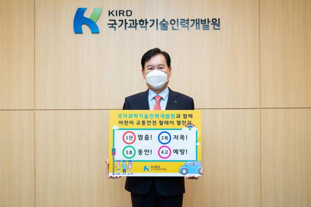 국가과학기술인력개발원(KIRD) 박귀찬 원장이 어린이 교통안전 릴레이 챌린지에 동참했다