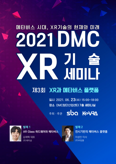 서울산업진흥원, 한국가상증강현실산업협회가 '2021년 제3회 DMC XR 기술 세미나(부제: 메타버스 시대 XR 기술의 현재와 미래)'를 공동으로 주최한다