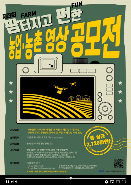 팜터지고 펀한 농업·농촌 영상 공모전 포스터