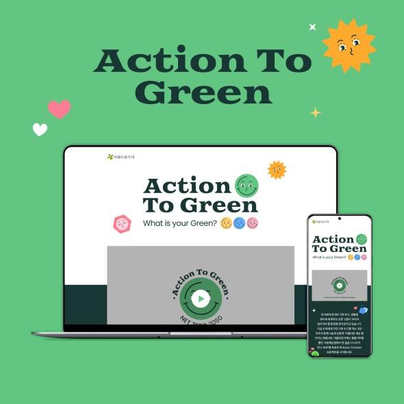 아름다운가게 탄소배출제로를 위한 액션투그린 캠페인