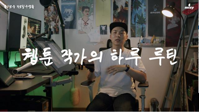 서울시립청소년문화교류센터(미지센터)가 온라인 플랫폼을 통해 '슬기로운 진로탐구생활' 진로 체험 영상을 제작, 배포한다