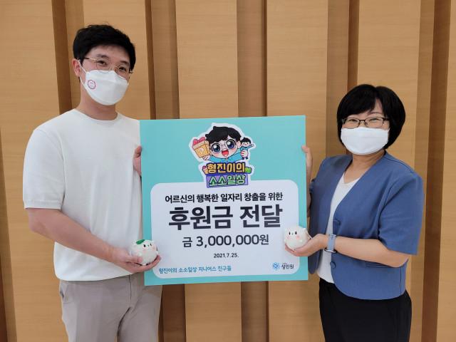 왼쪽부터 김형진 유튜버와 성민원이 후원금 전달식을 갖고 기념촬영을 하고 있다