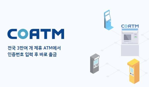 쿠콘의 COATM API를 이용하면 전국 3만여개 ATM에서 인증 번호만으로 간편하게 출금할 수 있다