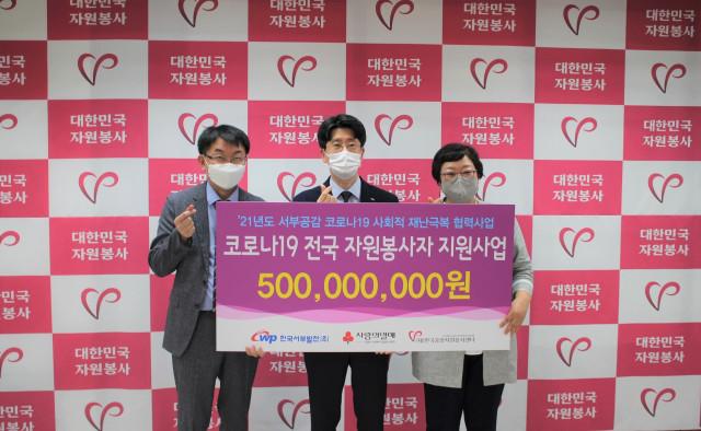 한국서부발전의 코로나19 전국 자원봉사자 지원 사업 전달식