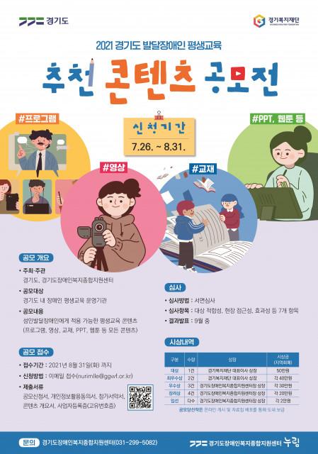 '2021 경기도 발달장애인 평생교육 추천 콘텐츠 공모전' 포스터