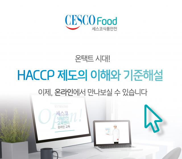 세스코가 인터넷 사이트 '세스코아카데미'에 HACCP 제도에 대한 교육 과정을 오픈했다