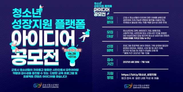군포시청소년재단 청소년 성장지원 플랫폼 아이디어 공모전 홍보 포스터