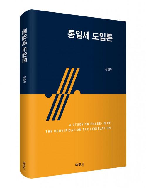 '통일세 도입론' 표지