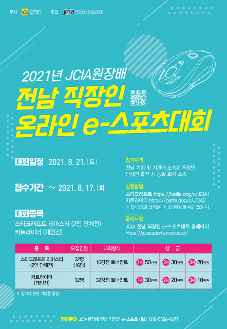 2021년 JCIA배 전남 직장인 온라인 e-스포츠대회 포스터