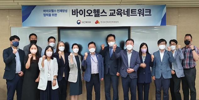 한국보건복지인력개발원이 교육 기관 간 협력 강화를 위한 '제1차 바이오헬스 교육 네트워크'를 개최했다