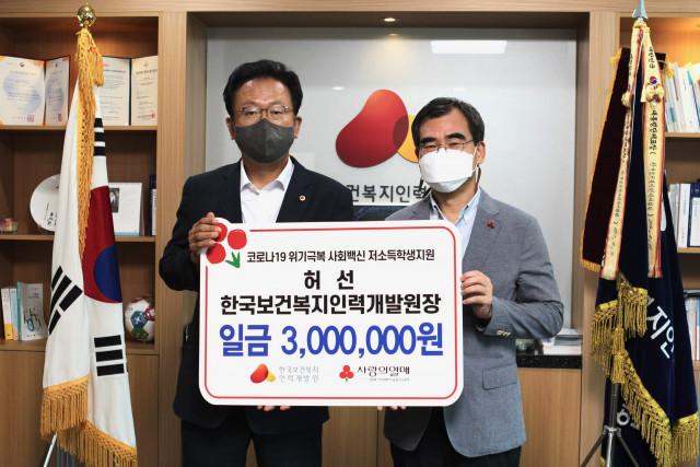 왼쪽부터 허선 한국보건복지인력개발원장과 박흥철 충북사회복지공동모금회 사무처장이 기념 촬영을 하고 있다
