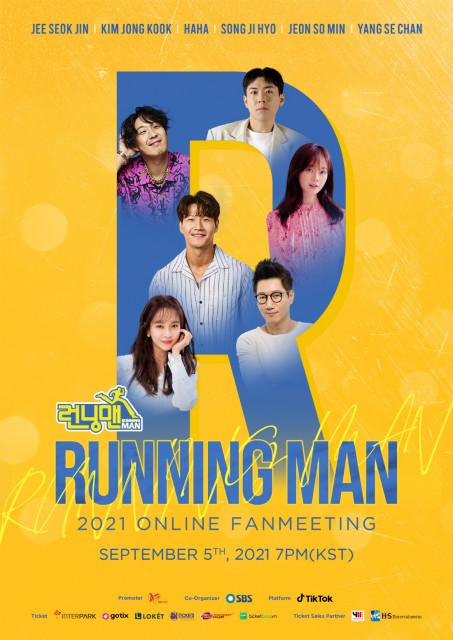 '런닝맨 2021 온라인 팬미팅' 홍보 포스터