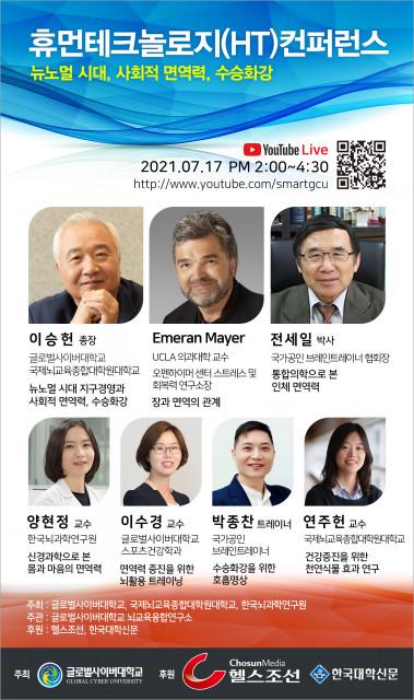 휴먼테크놀러지 컨퍼런스 공식 포스터
