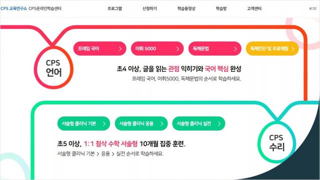 CPS교육연구소가 제공하는 프레임 국어 서비스 온라인 학습페이지 화면