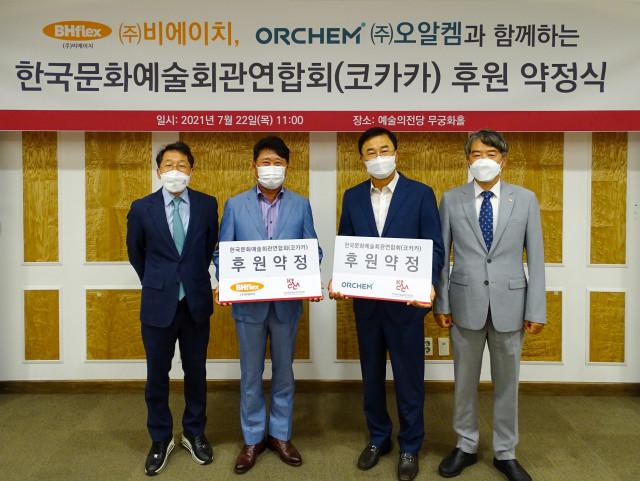 한국문화예술회관연합회(코카카)와 비에이치, 오알켐의 후원 약정식