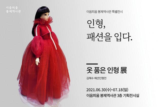 '인형, 패션을 입다' 전시 포스터