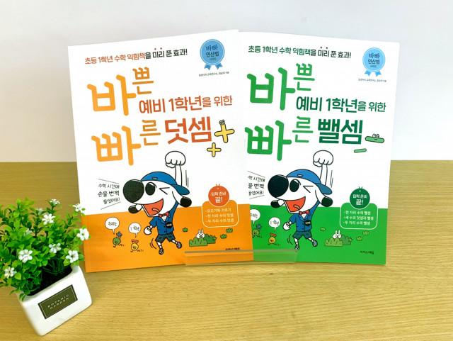 '바빠 예비 1학년 연산법' 표지