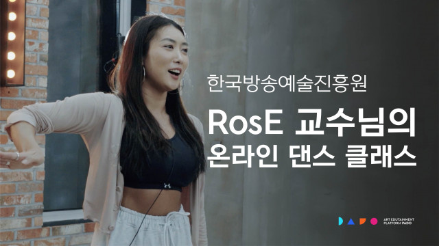한국방송예술진흥원 실용예술계열 교수로 재직중인 장미(RosE) 선생님의 온라인 댄스 클래스
