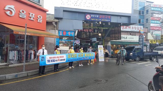 광주시와 한국이주노동재단은 제2차 광주시 재난기본소득 신청 홍보 행사를 개최했다
