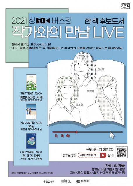 성북문화재단 성북구립도서관이 2021 작가와의 만남을 온라인으로 진행한다